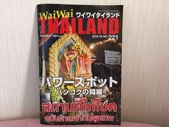 ワイワイタイランドWai Wai THAILAND2019年4月No.221