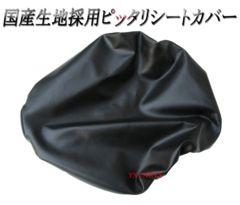 【高品質ゴム式】国産ピッタリシートカバージョグ3KJジョグ90ジョグZ3WF