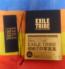 EXILE TRIBE「THE VISUAL DICTIONARY」写真集/送料無料