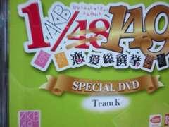 大島優子筆頭PSPソフト特典「AKB48チームK」DVD