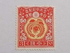 【未使用】1916年 裕仁立太子礼記念 3銭 1枚