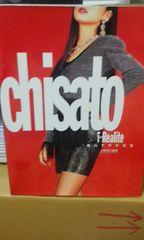 森高千里写真集  Chisato  i−Realite  送料込み