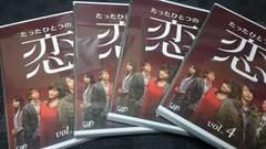 【DVD】たったひとつの恋 vol.1〜vol.4【レンタル落ち】