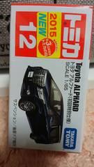 トミカ 12 トヨタ アルファード 初回特別仕様 限定品 未開封 新品 貴重