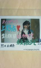 Berryz工房祭青春編 上野ポラハロサイズ1枚 2009.7.28熊井友理奈