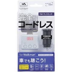 【送料込】Logitec Walkman専用 FMトランスミッター ホワイト