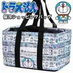 I'm Doraemon/ドラえもん保冷ショッピングバッグ(大容量)