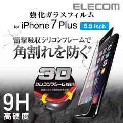 エレコム純正  iPhone7Plus 8Plus ガラスフィルム