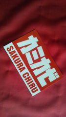 ☆ステッカー【カミカゼ/SAKURACHIRU】送料62円/ステッカー屋製作品です。