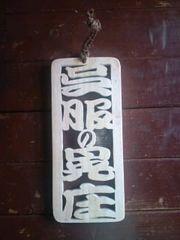 ハンドメイド表札縦書き壁掛けタイプ