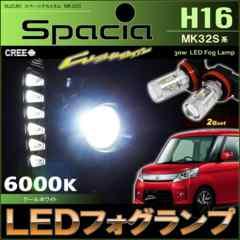 スペーシア MK32S 系 フォグランプ CREE LED 30W効率 H8/H