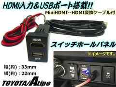 USB2ポート 3.0増設キット 青色LED/トヨタ汎用Aタイプ/スイッチ
