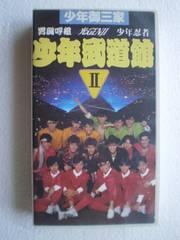 少年武道館2 [VHS]  / ジャニーズ少年御三家 未DVD化