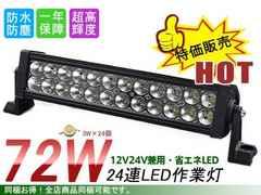 送料込★72W LEDワークライト投光器/作業灯/集魚灯★12/24V