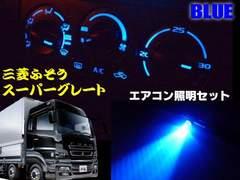 24VふそうFUSOスーパーグレート/エアコンパネルLEDセット/ブルー