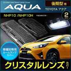 アクア クロスオーバー NHP10/10H系 ルームランプ用 クリスタルレンズ AQUA aqua