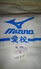 高校の体育で使用mizuno柔道着