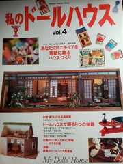 「私のドールハウスNo.4」ハンドメイド★ミニチュア