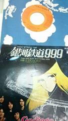 東映映画「銀河鉄道999」EPレコード