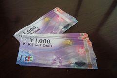 ★モバペイ即事対応可★JCBギフト券2万円分20000円分