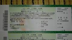 5/5横浜vs巨人外野指定ペア通路側
