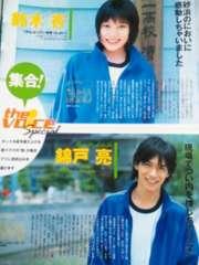 錦戸亮&内博貴★2005年6/18〜6/24号★ザテレビジョン