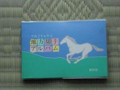 ☆平成2年(1990)ふるさと切手小型シート☆ 1セット