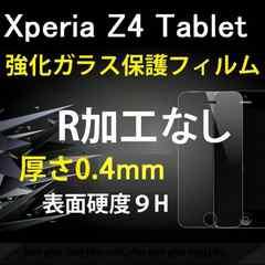 SONY Xperia Z4 Tablet 9H 0.4mm 強化ガラス R加工なし K711