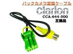 クラリオン製ナビ専用バックカメラ接続ケーブル/CCA-644-500同等
