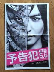 映画「予告犯」新聞風見開きチラシ5枚 生田斗真 戸田恵梨香