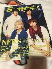月刊SONGS 2016年2月 NEWS 表紙切り抜き