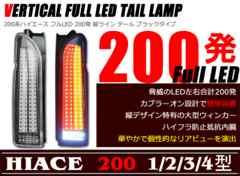200系 ハイエース 縦ライン 200発 フル LED テール ブラック