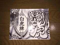 白虎牌 麻雀牌 マージャン 送料510円