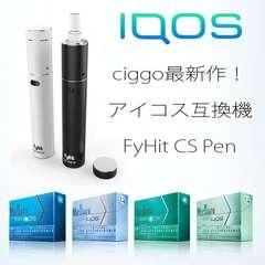 【メーカー保証3ヶ月付】 FyHit CS Pen 正規品 アイコス IQOS