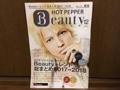 ハイド表紙HYDEホットペッパービューティーHOT PEPPER Beauty