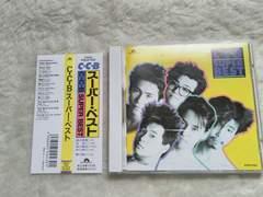 CD CCB ココナッツ ボーイズ スーパーベスト 全16曲 帯付 '92/1