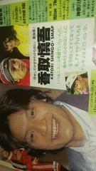 SMAP KinKi Kids V6 500円スタート 20年前の付録