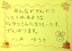 八木優希 直筆サイン入りメッセージカード 当選