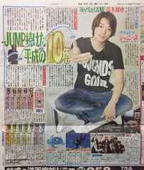2017年7/22 日刊スポーツ サタジャニ★Hey!Say!JUMP 高木雄也