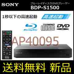 送料無料 新品 SONY ブルーレイ/DVDプレーヤー BDP-S1500