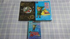 ゲームキューブ用 ゼルダの伝説 風のタクト+攻略本2冊セット