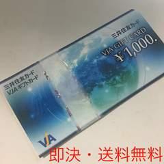 【送料無料・即決】VJAギフトカード1枚(1000円分)