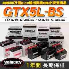 ★バイクバッテリー YTX5L-BS GTX5L-BS FTX5L-BS 互換【E2】