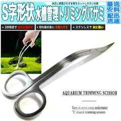 S字型 25cm 水草トリミングハサミ 送料無料