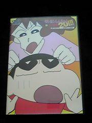 クレヨンしんちゃん 嵐を呼ぶイッキ見 20 DVD 傑作集 即決