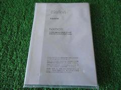 ♪送料込♪ クラリオン NX501ナビ用の取説