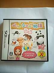 DS ソフト ペットショップ物語 カセット ペットアドベンチャー