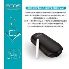 EFOS E1 ブラック