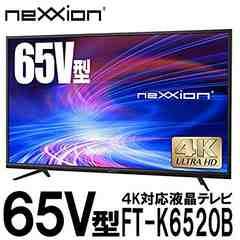 4K超大画面!65V型の4K対応液晶テレビFT-K6520B