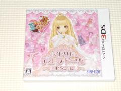 3DS★アトリエ デコ ラ ドール コレクション
